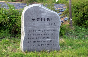 시비석(서정주 - 동천)