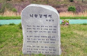 시비석(최남선 - 낙동강에서)