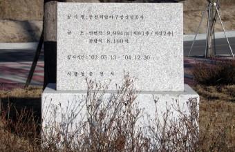 춘천 의암 야구장 준공표지석