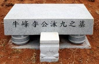상석(床石)