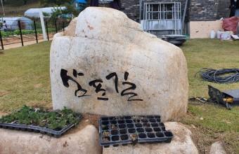 자연석 간판석 글새김 및 시공