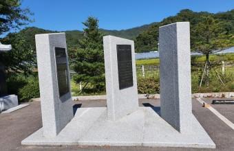 습재 이소응선생 기념비 제작 시공