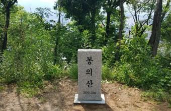 춘천 봉의산 정상표지석 제작 시공