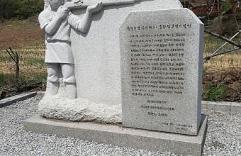 춘천 가정리 항일의병 무기제조훈련장 유적기념비 고압세척 및 정비